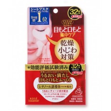 Патчи Kose Cosmeport Clear Turn Plumping Eye Zone Mask  против морщин для кожи вокруг глаз и губ (32 пары)